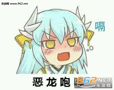 恶龙咆哮康娜清姬表情包 不在不听不知道漫画表情包带字图片大全下载 乐游网游戏下载
