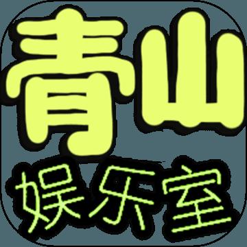 青山娱乐室无限钱修改版