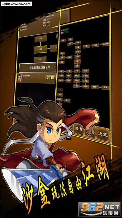 降龙群侠传iOS版v1.21_截图