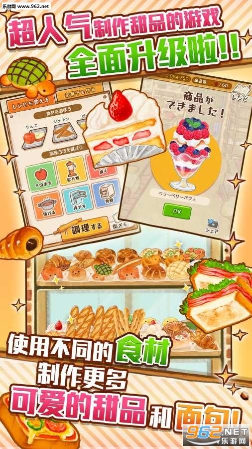 洋果子店rose2中文版v1.0.2_截�D0