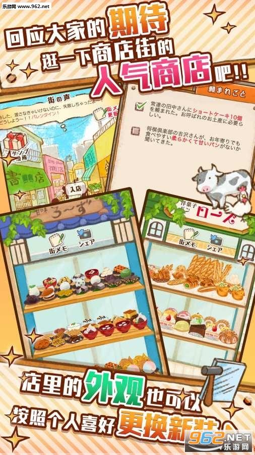 洋果子店rose2中文版v1.0.2_截�D2