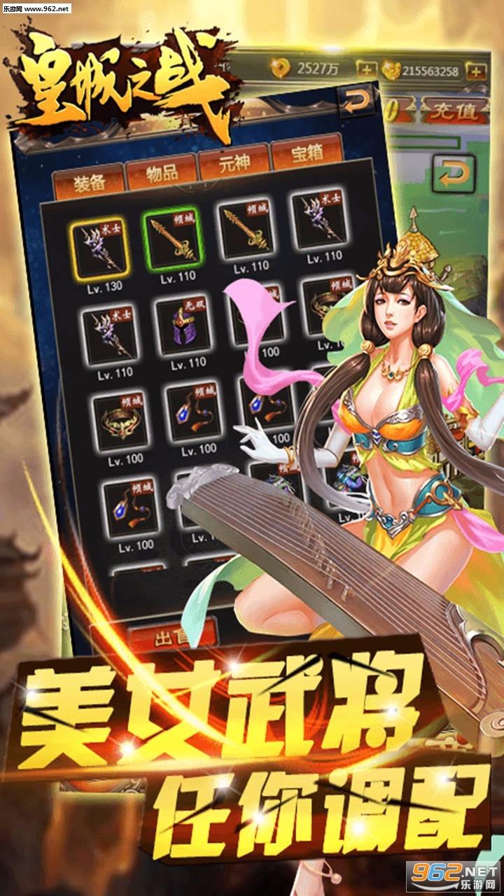 皇城之战ios版v1.0_截图
