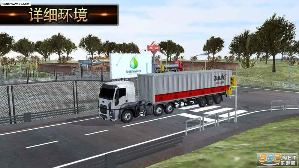 欧洲卡车模拟2018最新破解版v1.0.2_截图3