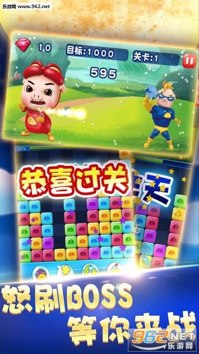 猪猪侠爱消除ios破解版v1.1.8_截图