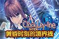 时钟机关:黄昏时刻的境界线Steam中文版