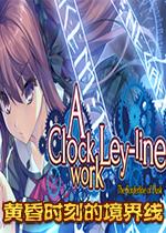 �r��C�P:�S昏�r刻的境界�Steam中文版
