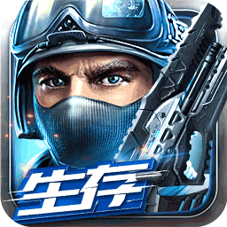全民枪战2生存正式版v3.9.1