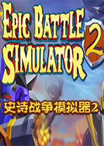 史诗战争模拟器2