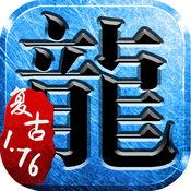 烈火屠龙1.76复古版v1.0.1