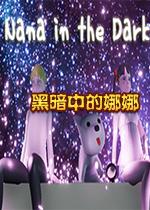 黑暗中的娜娜