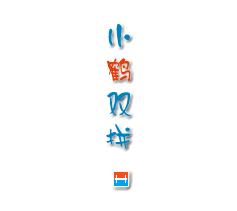小鹤双拼飞扬版官方版v8.2.17.1111