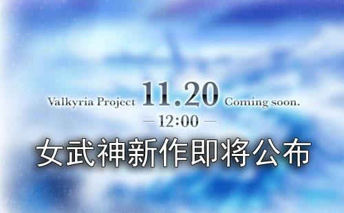 世嘉《女武神》神秘新作11月20日公布