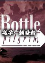瓶子:朝圣者