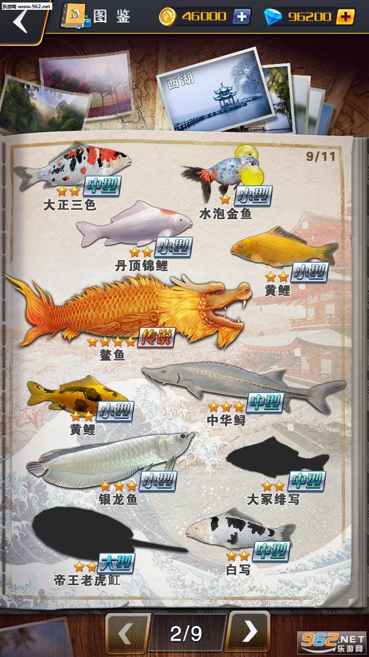 世界钓鱼之旅无限钻石版v1.15.5截图3