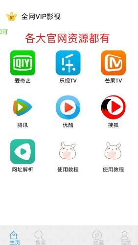 全网vip视频解析appv5.0_截图