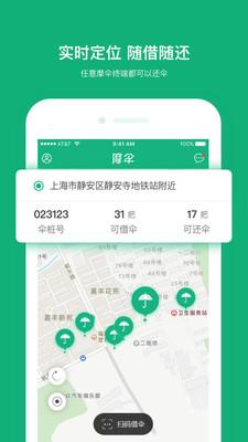 上海摩伞appv1.4.1_截图