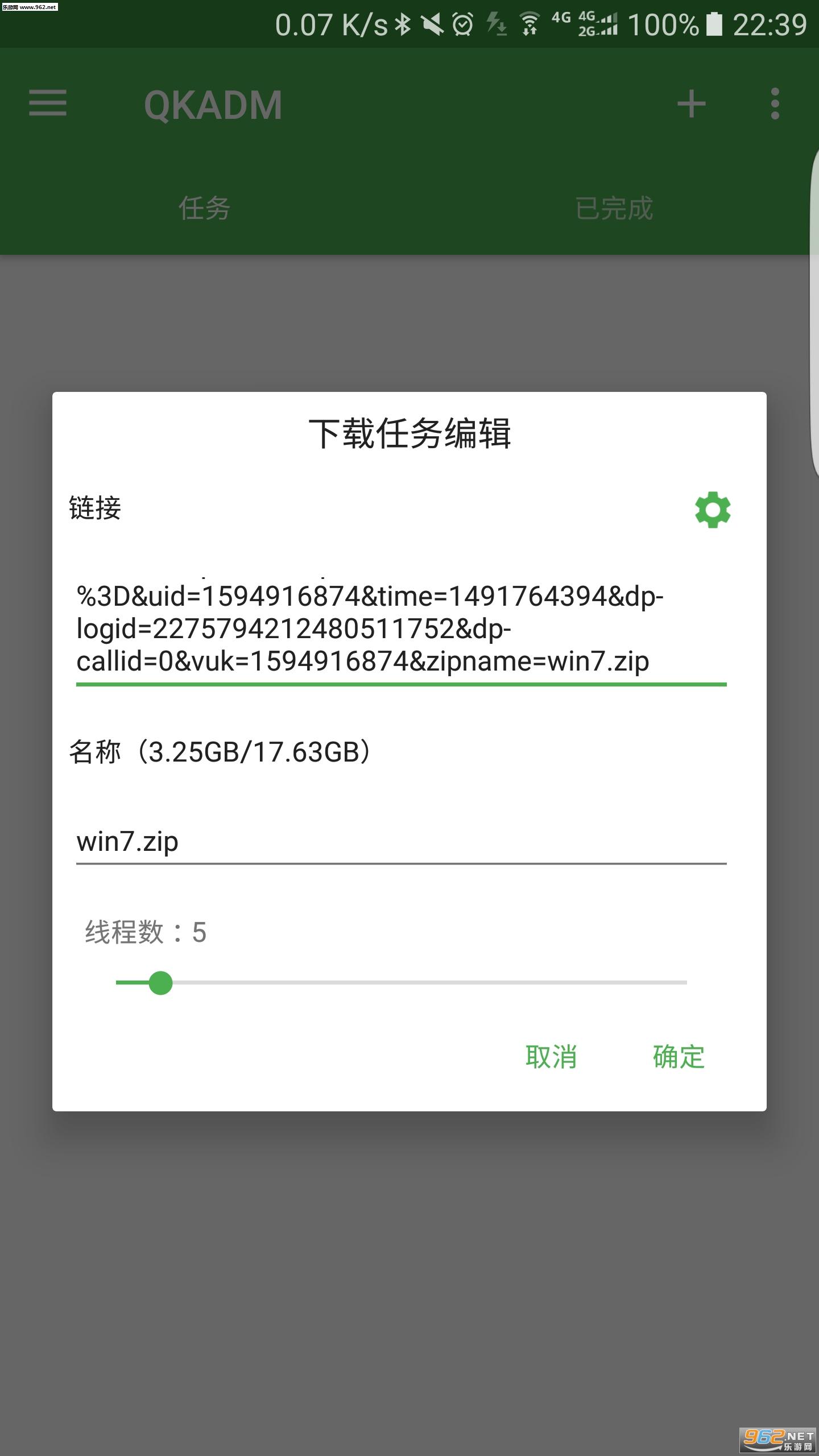 百度云高速下载破解手机版v1.1.6_截图