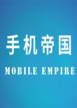 手机帝国Steam版