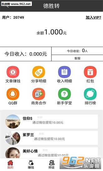 德胜转app_截图