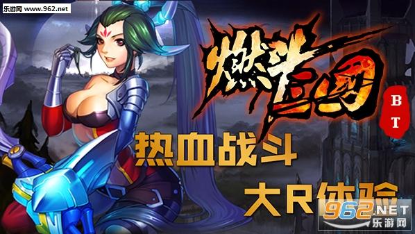 燃斗三国官网正版1.0.0_截图