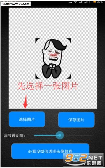 微信半透明头像制作软件v1.0_截图