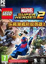 乐高漫威超级英雄2 DLC包