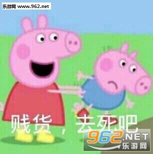 小猪佩奇配字怼人动画大全表情|屎都堵不上嘴距图片表情图片