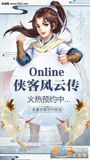 侠客风云传online官方版v1.0_截图2
