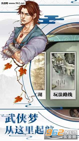侠客风云传online官方版v1.0_截图1