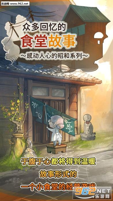 回忆的食堂故事ios中文汉化版(感动人心的昭和系列)v1.0.0_截图0