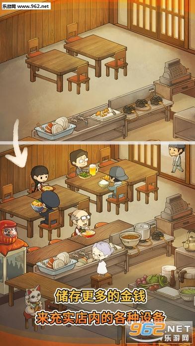 回忆的食堂故事ios中文汉化版(感动人心的昭和系列)v1.0.0_截图2