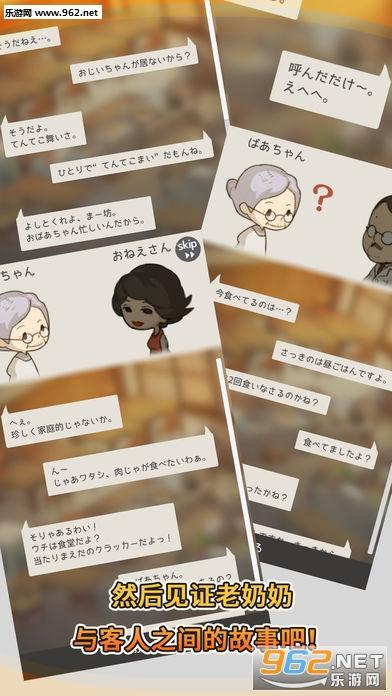 回忆的食堂故事ios中文汉化版(感动人心的昭和系列)v1.0.0_截图3