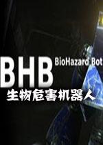 BHB:生物危害机器人