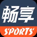 畅享体育app