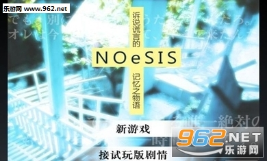 NOeSIS虚假的记忆物语修改版v20140816_截图3