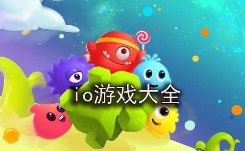 io游戏大全_io系列游戏_io游戏推荐 乐游网