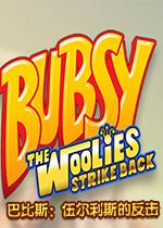 巴比斯:伍尔利斯的反击