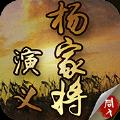 杨家将演义官方安卓版v1.0.0