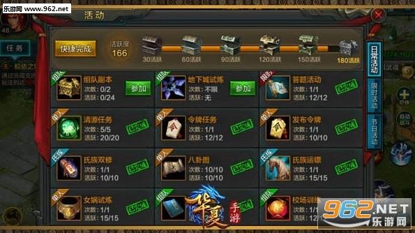 QQ华夏手游v1.1.1截图0