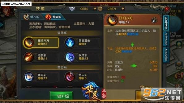 QQ华夏手游v1.1.1截图1