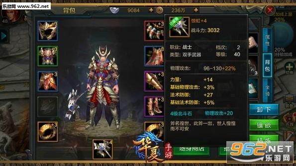QQ华夏手游v1.1.1截图2