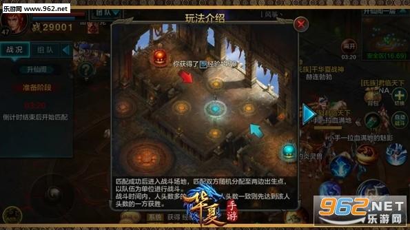 QQ华夏手游v1.1.1截图3