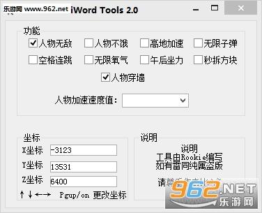 Rookie迷你世界辅助工具v2.0截图0