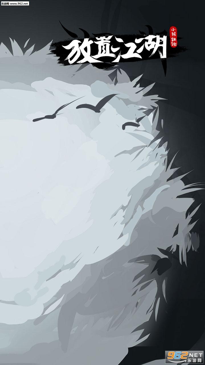 放置江湖安卓破解版v1.3.0_截图0