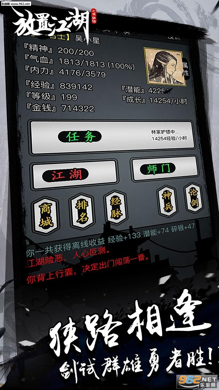 放置江湖安卓破解版v1.3.0_截图2