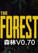 森林v0.70