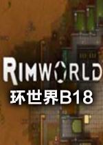 环世界B18