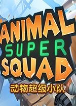 动物超级小队