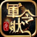军令状官方正版v1.0.5