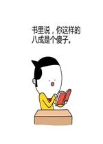 我要》是一组读书人动态,别打扰我表情不说,我们读书人读书脏话搞笑图片狗狗表情图片包表情图片